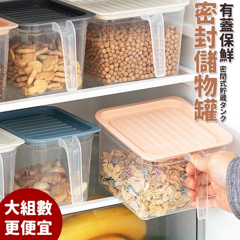 【多入組免運】北歐風冰箱收納加蓋保鮮盒1100/1500ML(兩種尺寸)