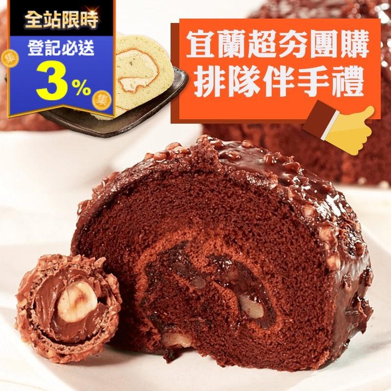3Q熱銷蛋糕捲提袋禮盒(3 盒)