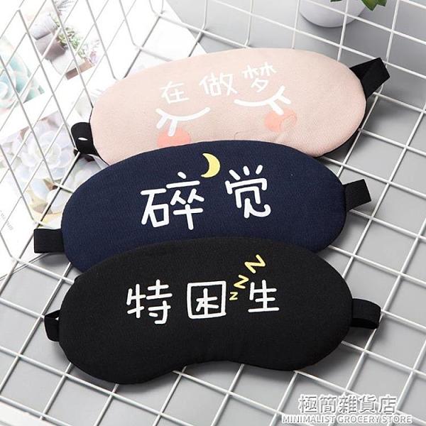 睡覺睡眠可愛遮光透氣男女兒童個性學生冰袋冰敷緩解眼疲勞護眼罩 極簡雜貨