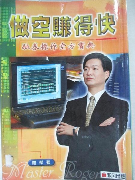 【書寶二手書T7/股票_BQ4】做空賺得快_原價580_羅傑