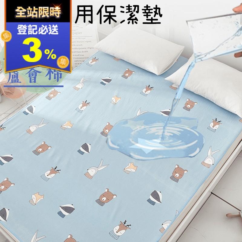 防水防潮隔尿雙面保潔墊(8 入)