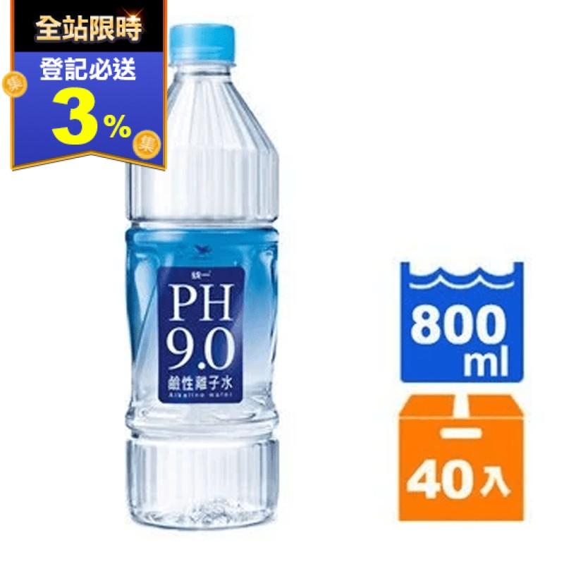 統一 PH9.0 鹼性離子水 800ml (20入)/箱(60 入)