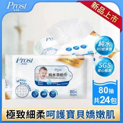 【Prosi普洛斯】超細柔低敏RO純水濕紙巾80片x24包(無添加、保水度up)