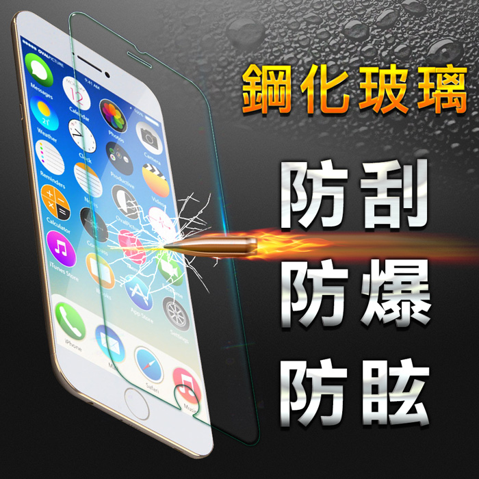 揚邑》iPhone 8/7 Plus 防爆防刮防眩弧邊 9H鋼化玻璃保護貼膜