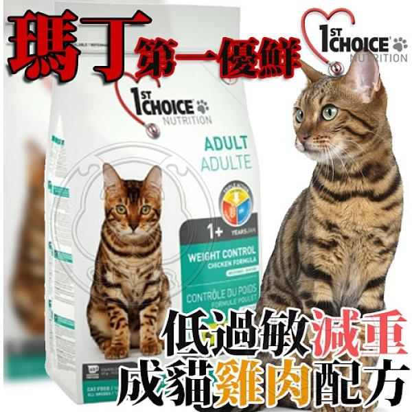 【培菓幸福寵物專營店】新包裝瑪丁》第一優鮮低過敏減重成貓-2.72kg