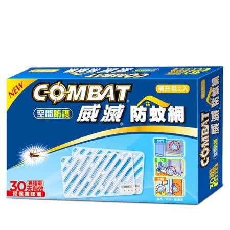 威滅防蚊網補充包2入