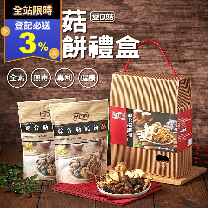【愛D菇】綜合菇脆餅禮盒(10 盒)