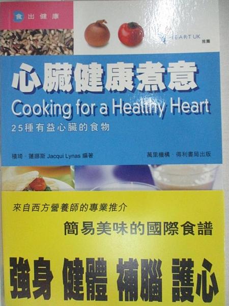 【書寶二手書T1/養生_BSX】心臟健康煮意_WL翻譯組譯