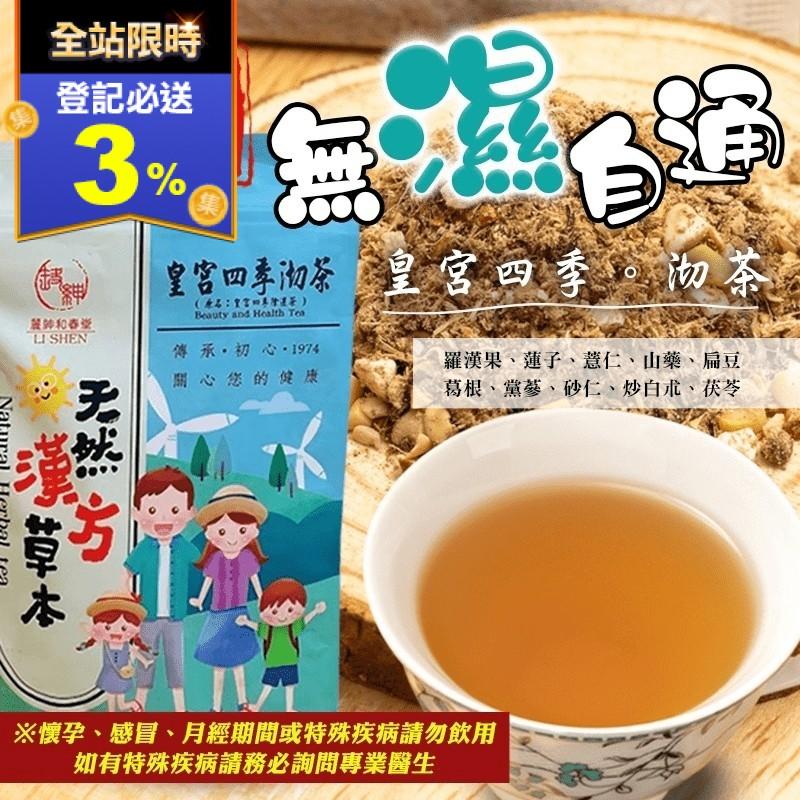 和春堂皇宮四季沏茶(50 入)