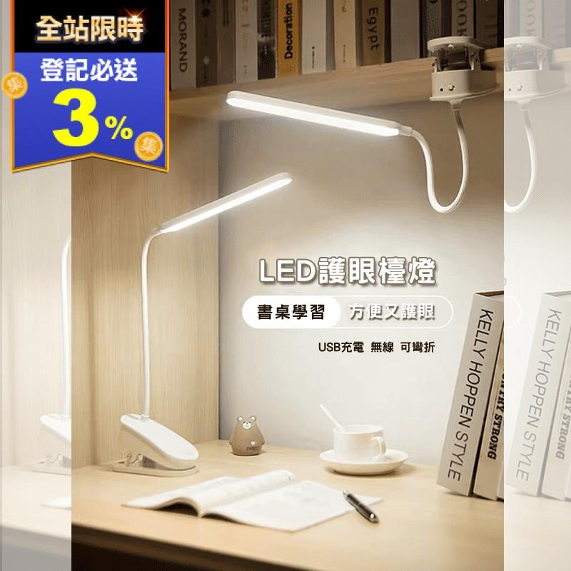 無線可夾式LED護眼檯燈(8 入)