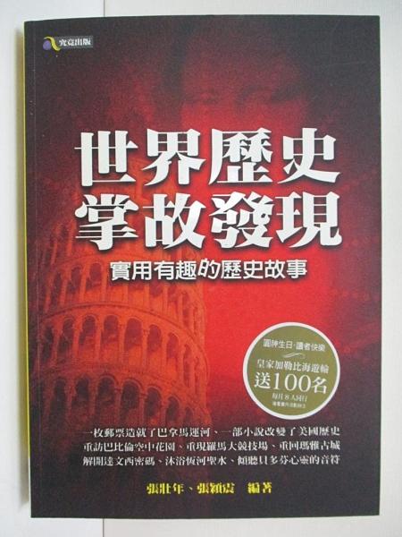 【書寶二手書T8/歷史_BR9】世界歷史掌故發現: 實用有趣的歷史故事_張壯年