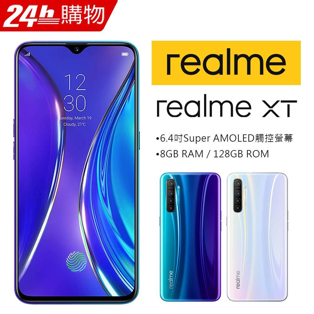 realme XT(8+128) 白