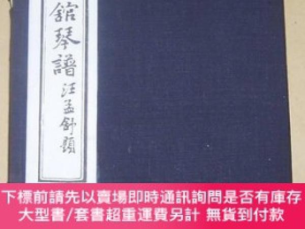 二手書博民逛書店罕見十一弦館琴譜(線裝一函全1冊)2012年印刷Y1794 (清)劉鶚 輯刻