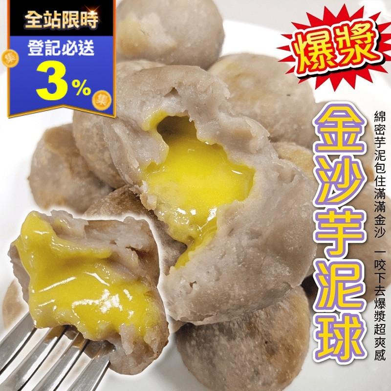 脆皮爆漿金沙芋泥球(432 入)