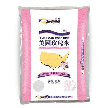 西螺金農美國玫瑰米(真)2.8KG