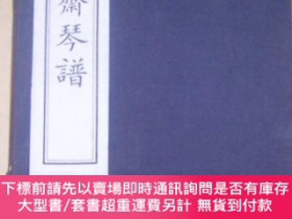 二手書博民逛書店罕見立雪齋琴譜(線裝一函全2冊)2012年印刷Y1794 (清)汪紱 輯