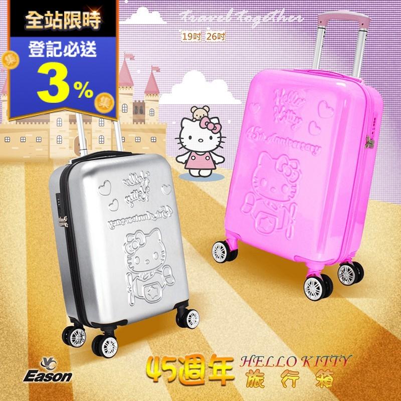【YC Eason】45週年Hello Kitty26吋行李箱(粉紅色)