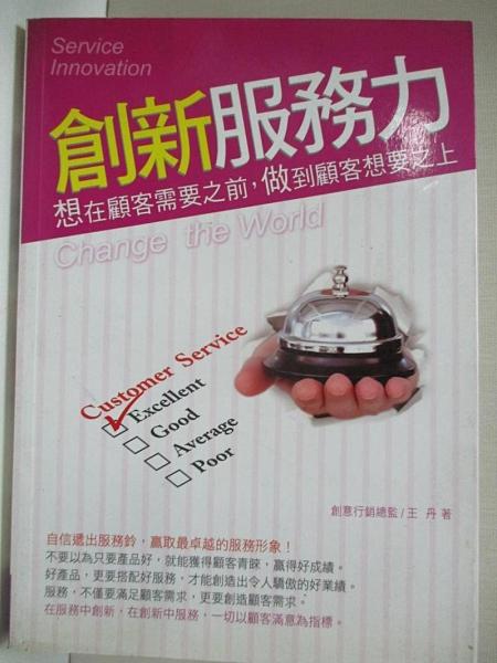 【書寶二手書T7/財經企管_BMA】創新服務力:想在顧客需要之前,做到顧客想要之上_王丹