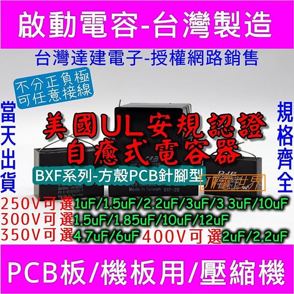 啟動電容10uF耐壓300VPCB針腳BXF[電世界1406-6]