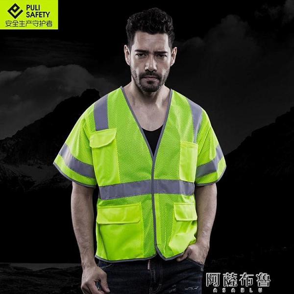 反光背心 駕駛員反光背心馬甲多口袋交通施工安全防護衣服反光衣短袖T恤 阿薩布魯