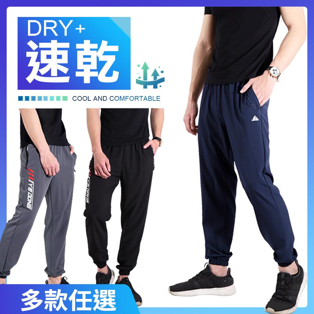 機能涼爽 透氣速乾 吸溼排汗束口運動褲 /速乾褲/ 冰絲褲/涼感褲