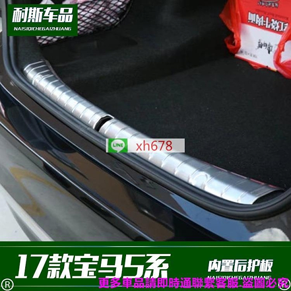 適用于17-18款 BMW寶馬5系后護板 不銹鋼內置后備箱防刮踏板裝飾亮條