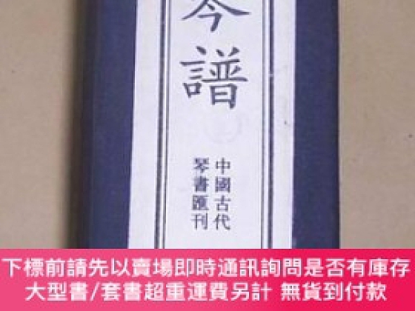 二手書博民逛書店罕見蓼懷堂琴譜(線裝一函全4冊)Y1794 (清)雲誌高 編訂