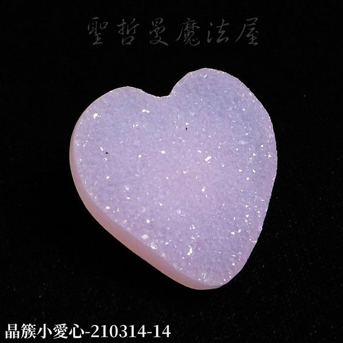 【土桑展精選寶物】晶簇小愛心(3公分) 210314-14 ~適合編織成飾品配戴
