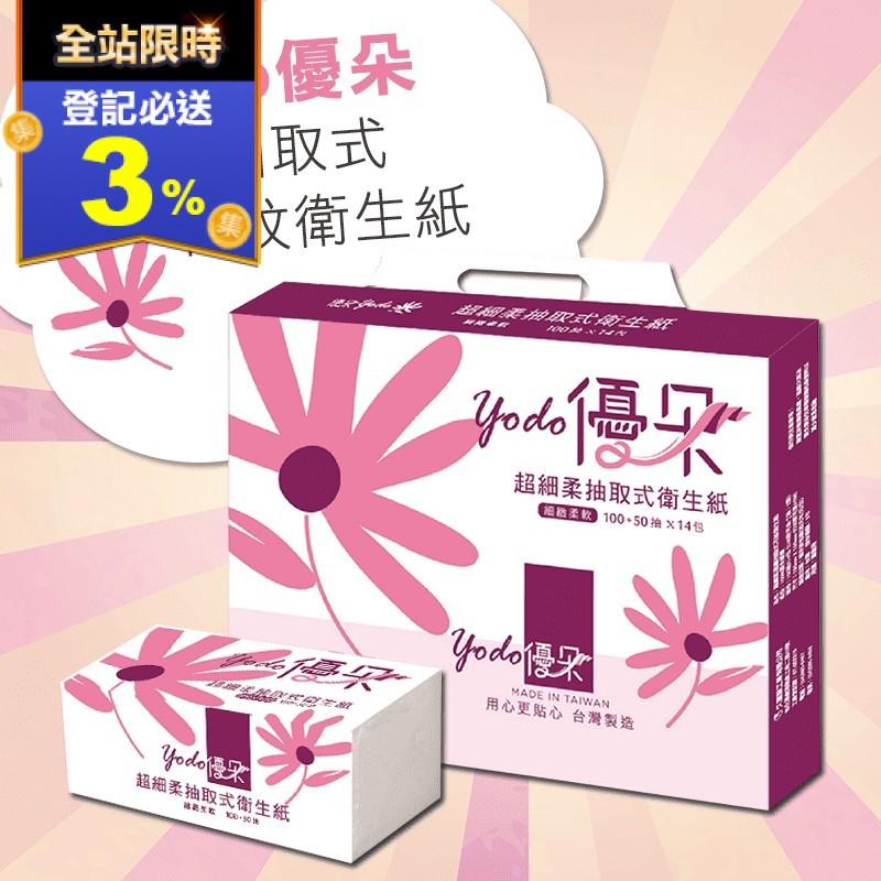 【Yodo優朵】超細柔抽取式花紋衛生紙150抽X84包/箱(168 包)