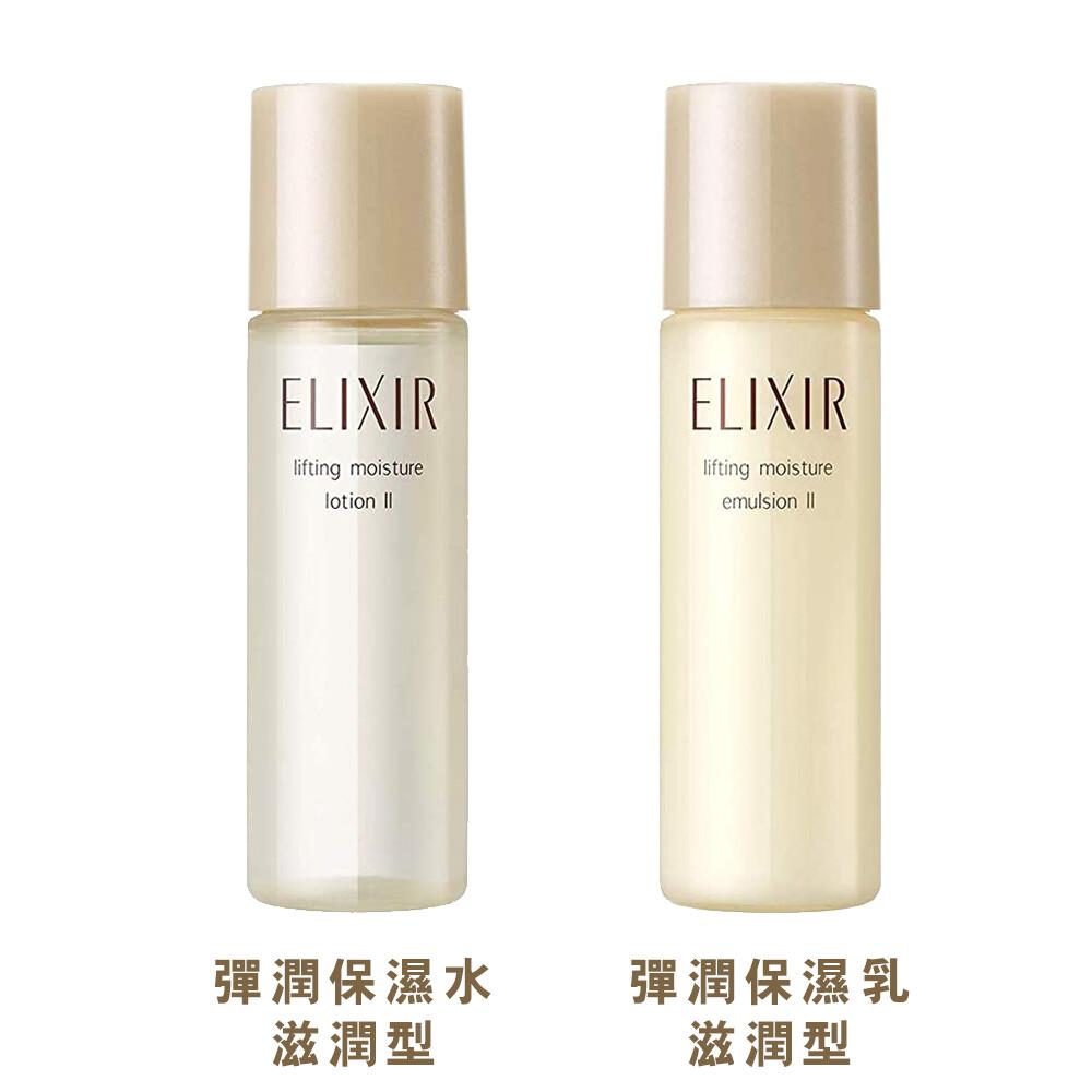 shiseido資生堂 elixir怡麗絲爾 彈潤保濕水/彈潤保濕乳(滋潤型)旅行小樣 ur8d