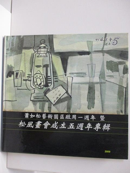【書寶二手書T8/藝術_E5E】蕭如松藝術園區啟用一週年暨松風畫會成立五週年專輯_民98