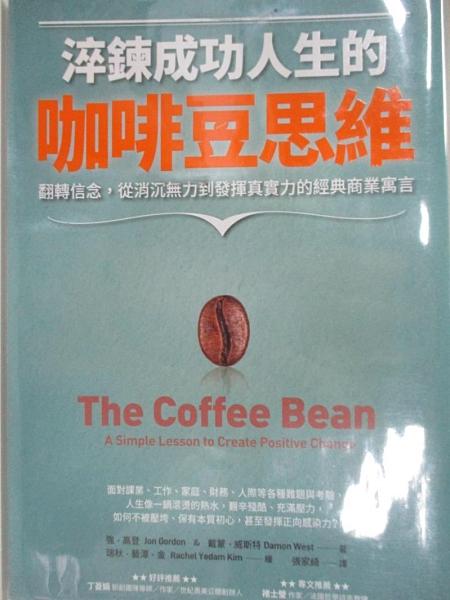 【書寶二手書T1/心理_BQ4】淬鍊成功人生的咖啡豆思維:翻轉信念,從消沉無力到發揮真實力的經