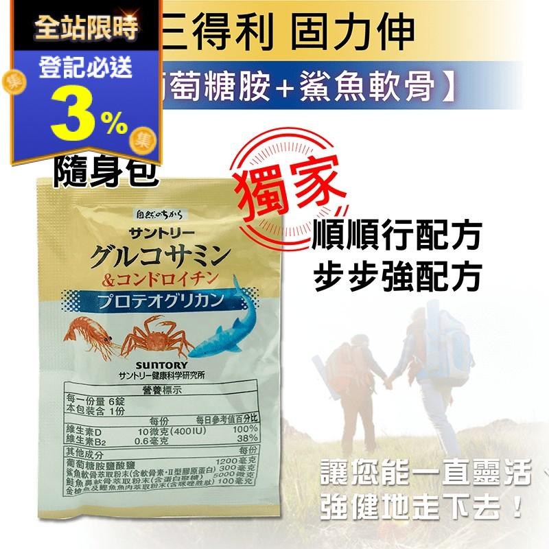 【SUNTORY 三得利】固力伸 葡萄糖胺+鯊魚軟骨 隨身包(30入)(360 顆)