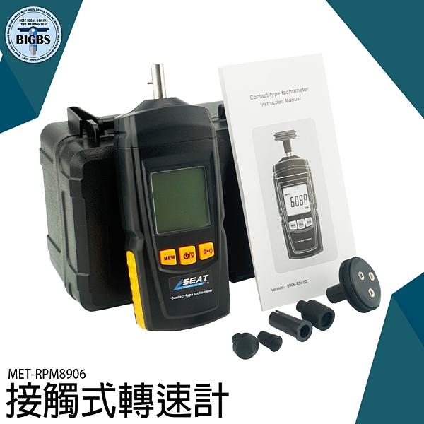 線速儀 2.5~999.9rpm 四個轉速頭 光電式轉速計 MET-RPM8906 光電式轉速儀 測量儀