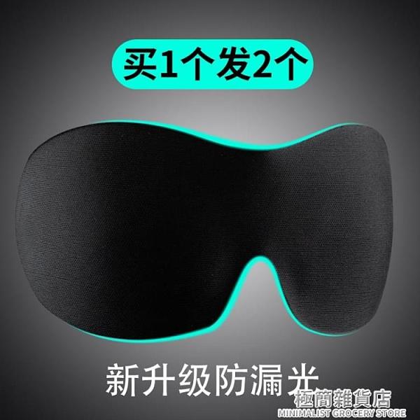 3D眼罩睡眠遮光男士女緩解眼疲勞護眼學生眼睛睡覺可愛禁欲系夏季 極簡雜貨