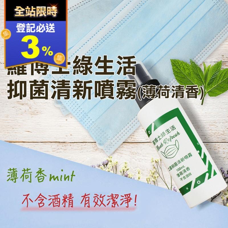 【羅博士綠生活】抑菌清新噴霧(薄荷清香)100ml(6 瓶)