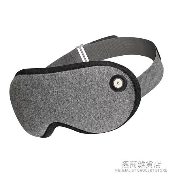 雅格熱敷蒸汽眼罩緩解眼疲勞充電式睡眠遮光護眼女加熱發熱眼鏡罩 極簡雜貨