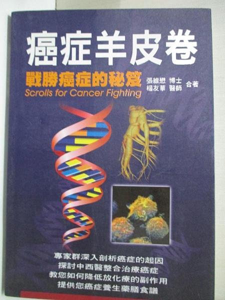 【書寶二手書T2/醫療_BWA】癌症羊皮卷_張維懋, 楊友華合著