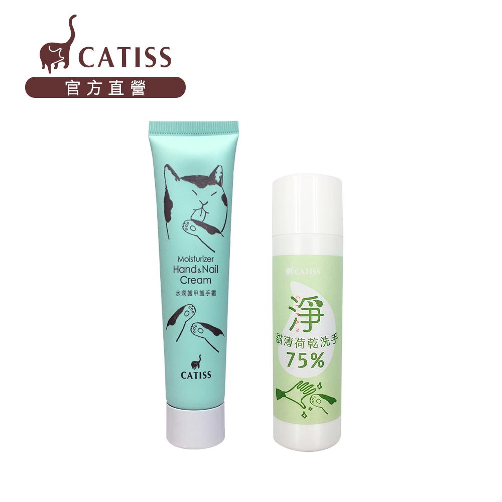 Catiss愷締思 防護保濕組 - 貓薄荷乾洗手+水潤護甲護手霜 (50ml+40ml)