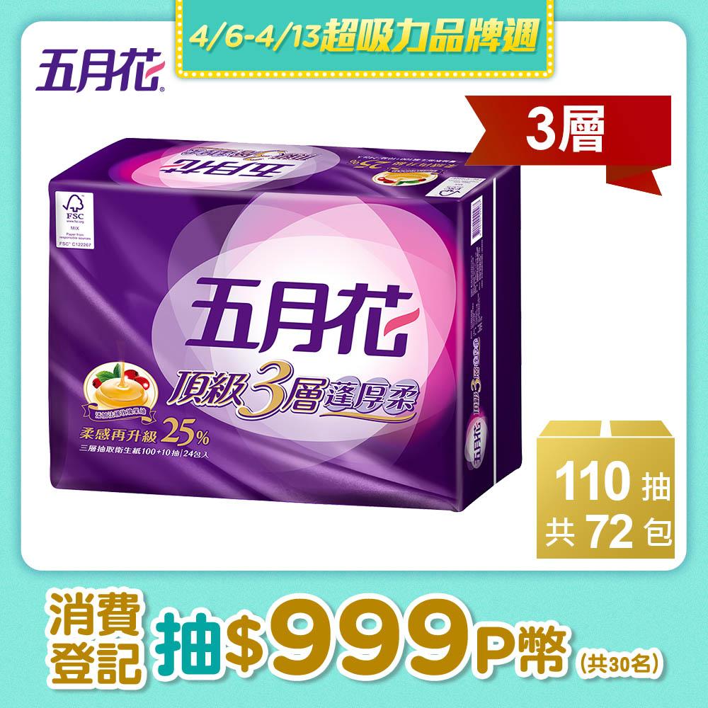 五月花頂級蓬厚柔三層抽取衛生紙(110抽x24包x3袋/箱)-玫瑰果油