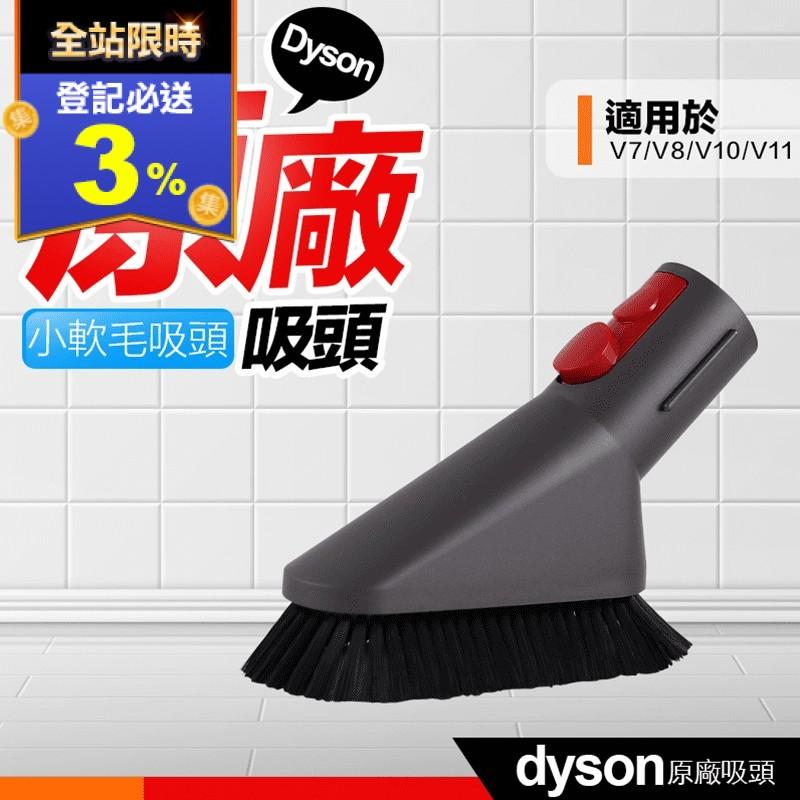 【dyson 戴森】迷你軟毛吸頭(V7 V8 V10 V11系列使用)