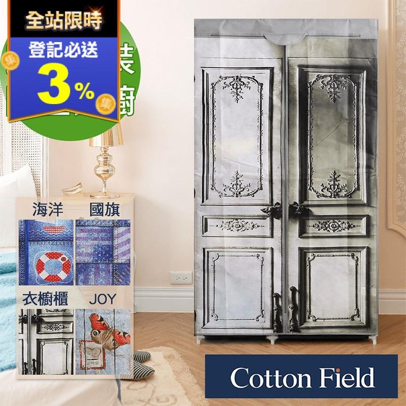 棉花田傢飾 簡易組裝防塵衣櫃收納櫃(2 入)