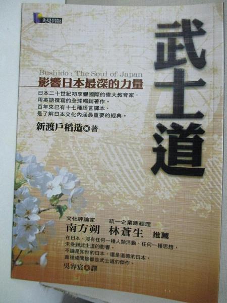 【書寶二手書T1/哲學_BTR】武士道-影響日本最深的力量_新渡戶稻造