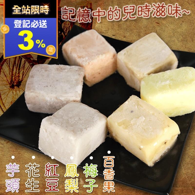 【老爸ㄟ廚房】古早味一口冰 香芋*1+花生*1+紅豆*1+百香果*1(10顆/包(250 顆)