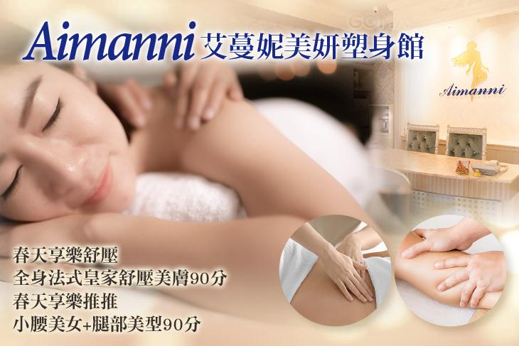 【台北】艾蔓妮美妍塑身館(三重天台館) #GOMAJI吃喝玩樂券#電子票券#美體護膚