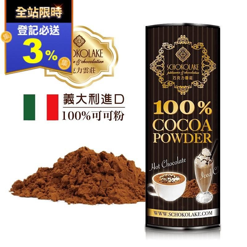 【巧克力雲莊】SCHOKOLAKE 100% 可可粉(無糖、 純素)(32 組)