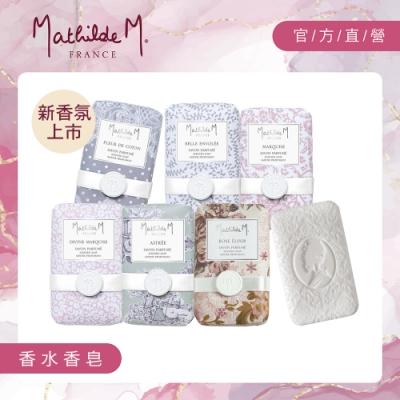 Mathilde M. 法國瑪恩.凡爾賽宮花園香水皂100g(6款任選)