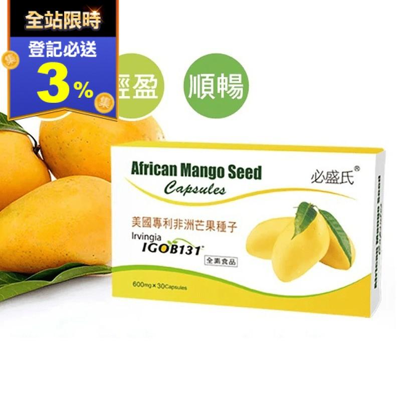 【草本之家】美國專利非洲芒果30粒(全素膠囊食品)