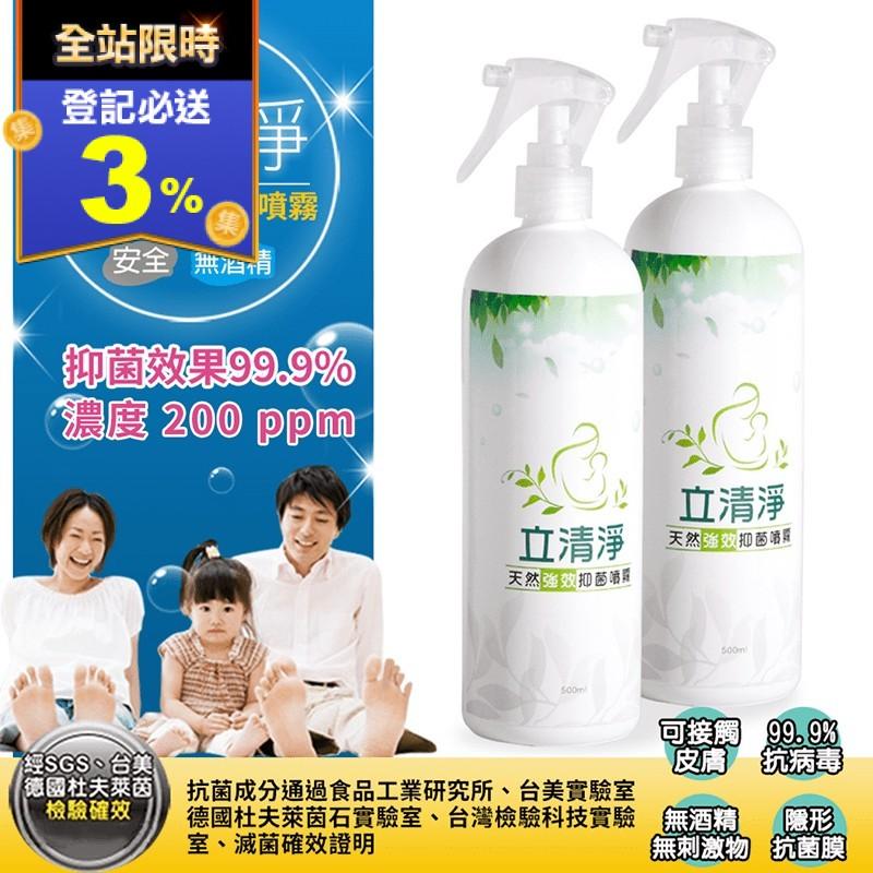 【立清淨】天然強效抑菌噴霧500ml-次氯酸水200ppm