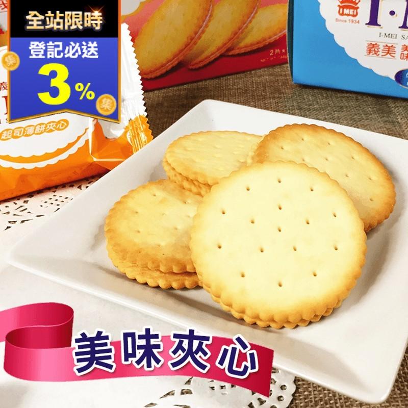 義美美味薄餅夾心餅乾(48 入)